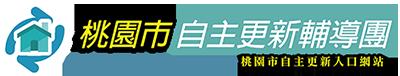 桃園市自主更新入口網站 Logo